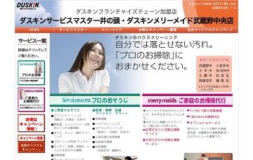 ダスキンメリーメイド武蔵野中央店