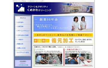 株式会社粂川クリーニング