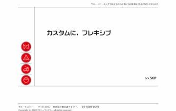 サニーランドリー菊川店