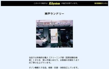 神戸ランドリー