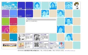 株式会社黒川クリーニング社/本社工場