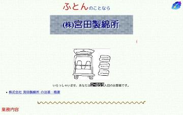 株式会社宮田製綿所