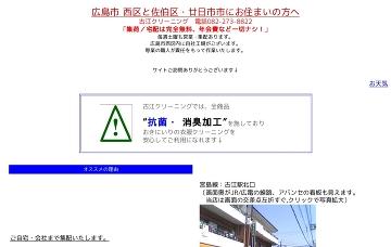 株式会社古江クリーニング/本社