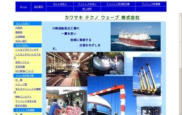 川重坂出サービス株式会社リフレッシュサービス