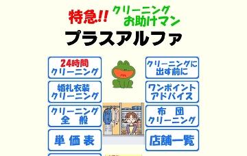 有限会社プラスアルファ/本店